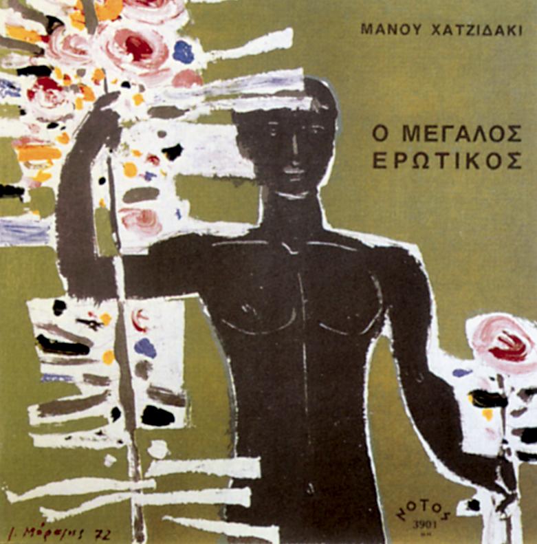 o-megalos-erotikos-toy-chatzidaki0