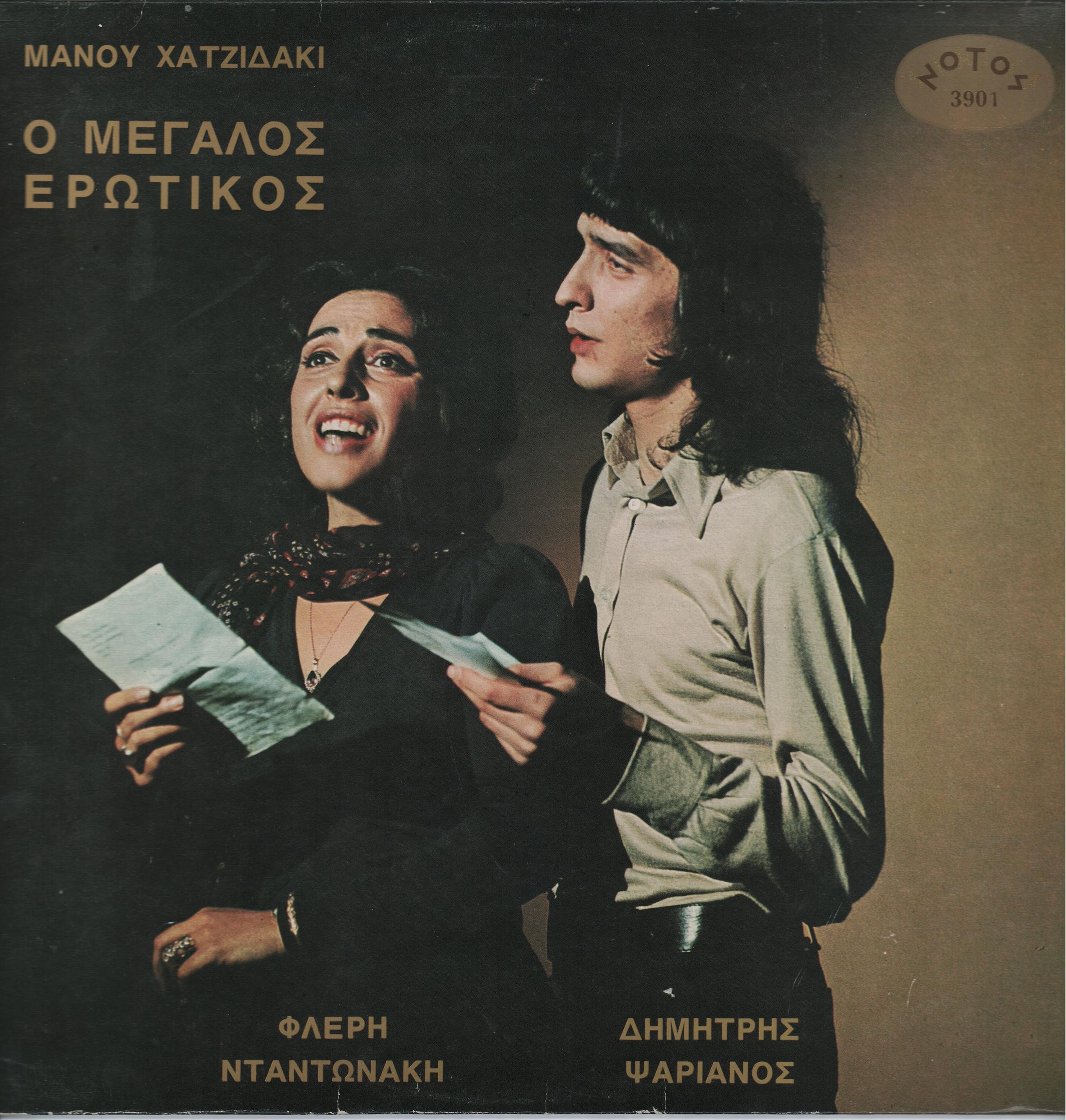 o-megalos-erotikos-toy-chatzidaki1