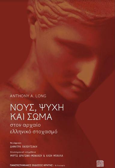 i-oysia-toy-anthropinoy-eaytoy-stin-archaia-ellada1