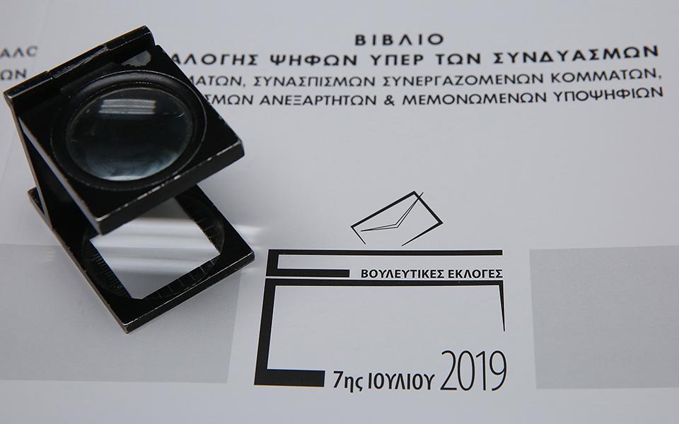 fotia-stis-preses-toy-ethnikoy-typografeioy-gia-to-eklogiko-yliko-fotografies2