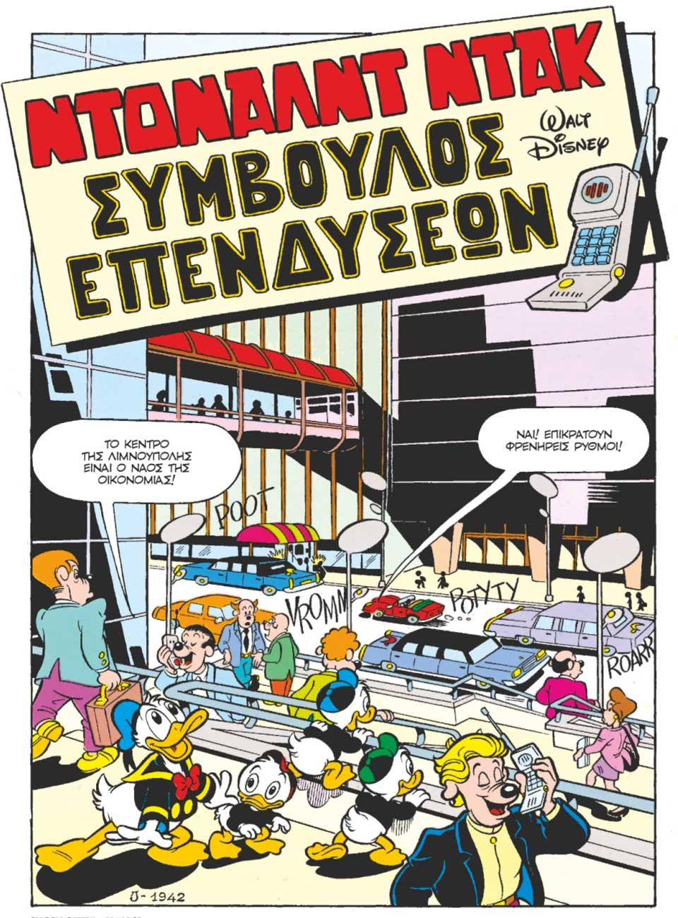 i-oikonomia-toy-skroytz1