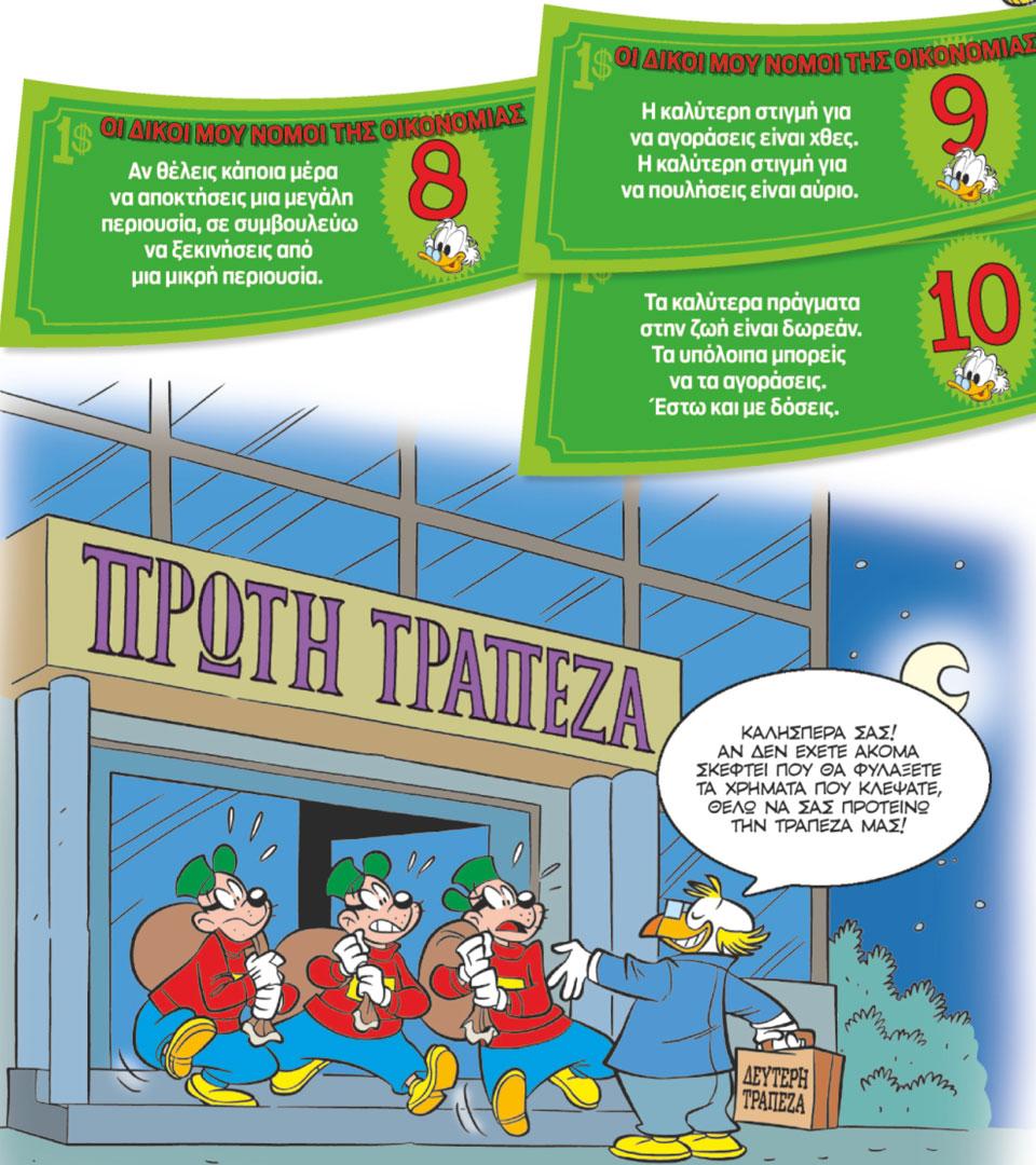 i-oikonomia-toy-skroytz3