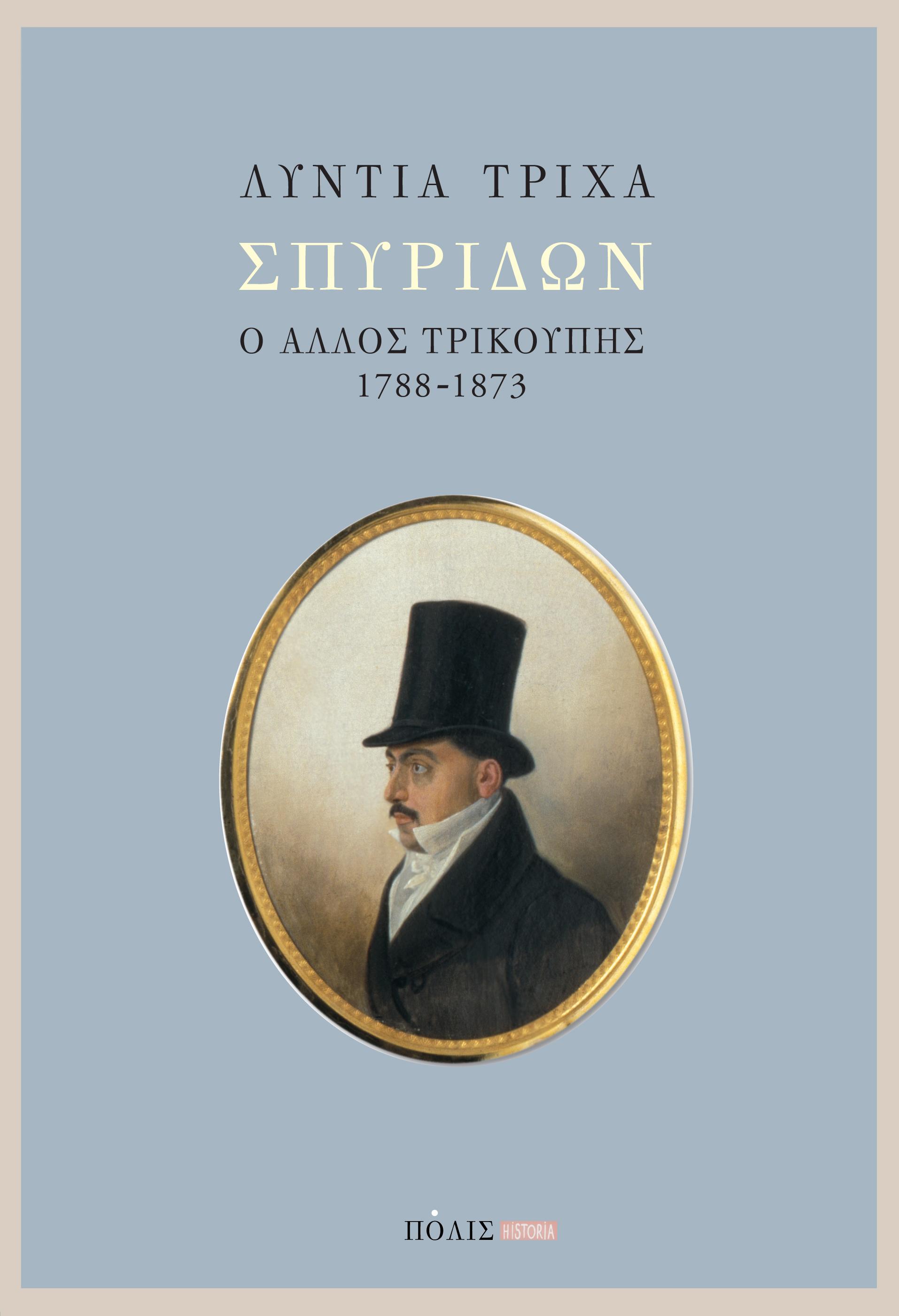 i-klironomia-toy-spyridonos-ston-charilao-kai-stin-ellada0