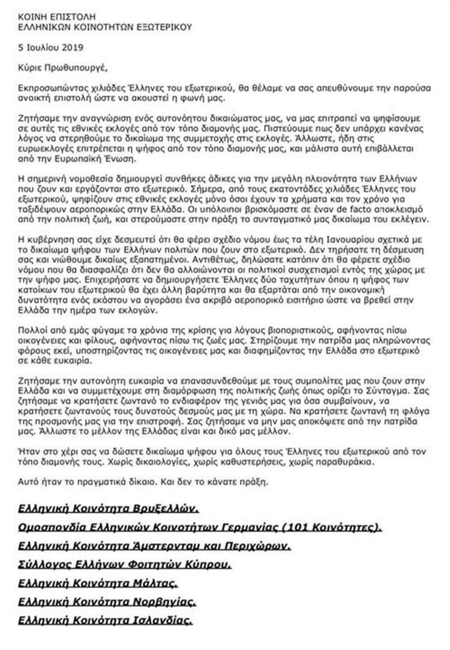 epistoli-ellinon-exoterikoy-pros-tsipra-gia-to-dikaioma-psifoy1