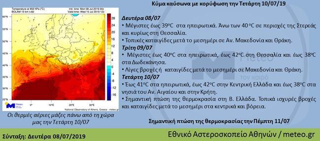 se-exelixi-to-kyma-kaysona-amp-8211-se-poies-perioches-tha-xeperasei-toys-40-vathmoys-o-ydrargyros0