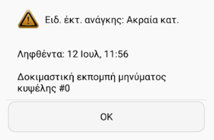 estali-to-proto-dokimastiko-minyma-apo-to-1121