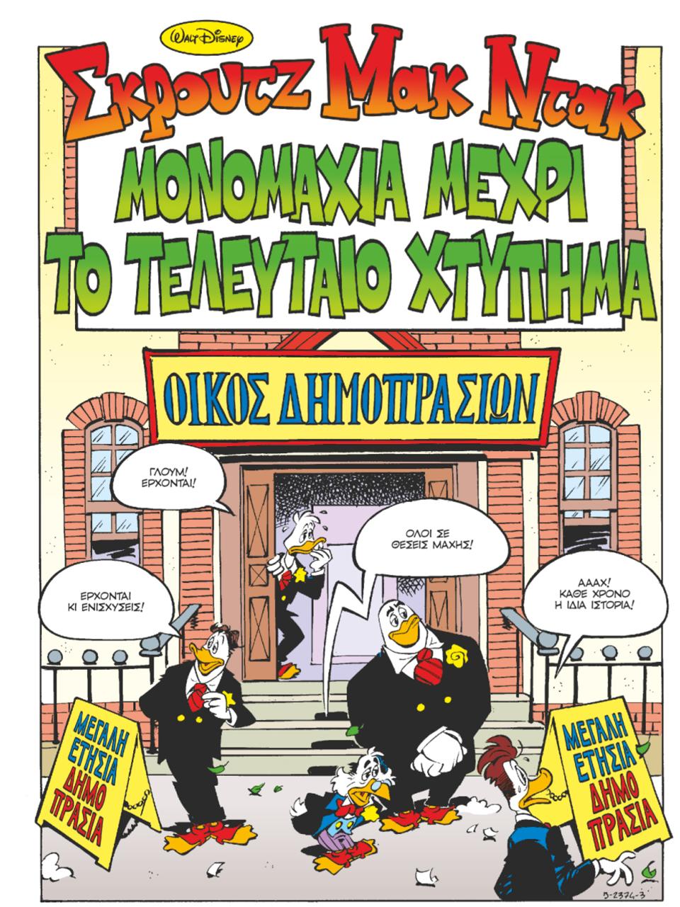 i-oikonomia-toy-skroytz5