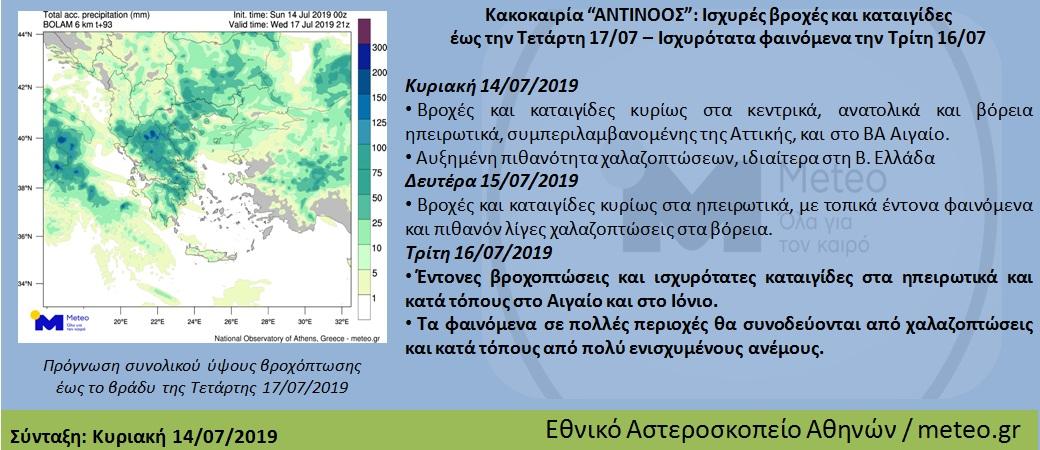 erchetai-i-kakokairia-antinoos-amp-8211-tin-triti-anamenontai-ta-ischyrotera-fainomena-vinteo1