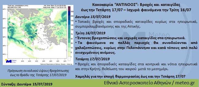 erchetai-o-antinoos-ischyres-vroches-kai-kataigides-eos-tin-tetarti0