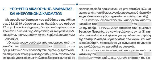 o-kalogiroy-edose-proeklogika-chari-akomi-kai-se-allodapoys-diakinites-metanaston3