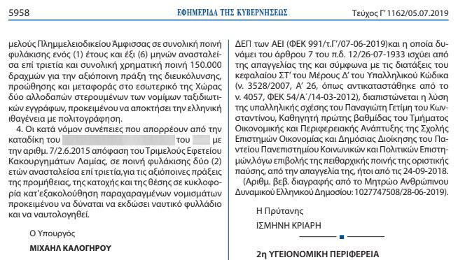 o-kalogiroy-edose-proeklogika-chari-akomi-kai-se-allodapoys-diakinites-metanaston5