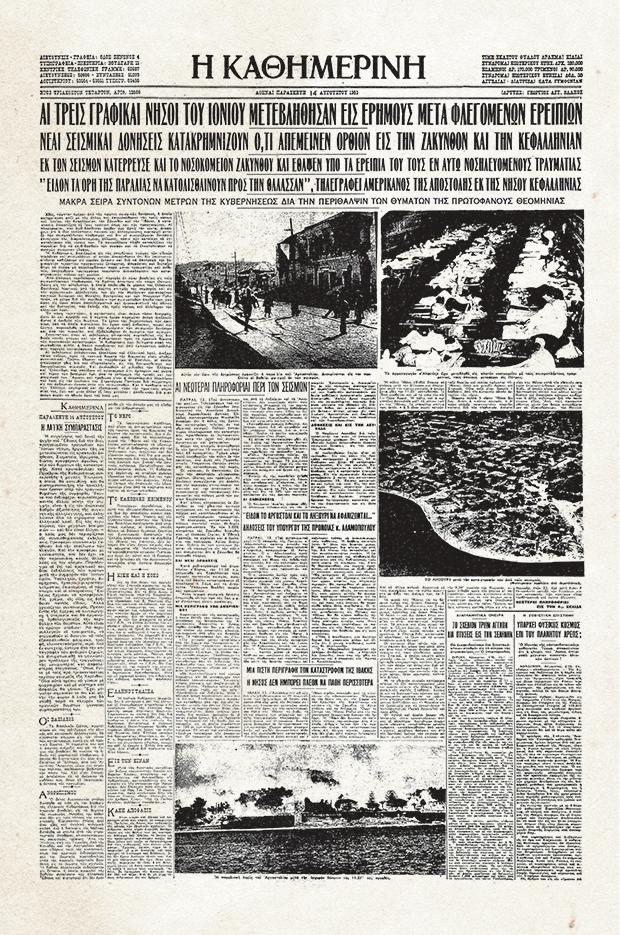 100-chronia-k-istorika-protoselida-amp-8211-aygoystos-1953-seismoi-sta-nisia-toy-ionioy1