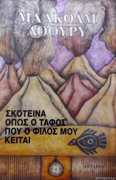 oi-thalasses-tis-eydaimonias-kai-tis-agonias3