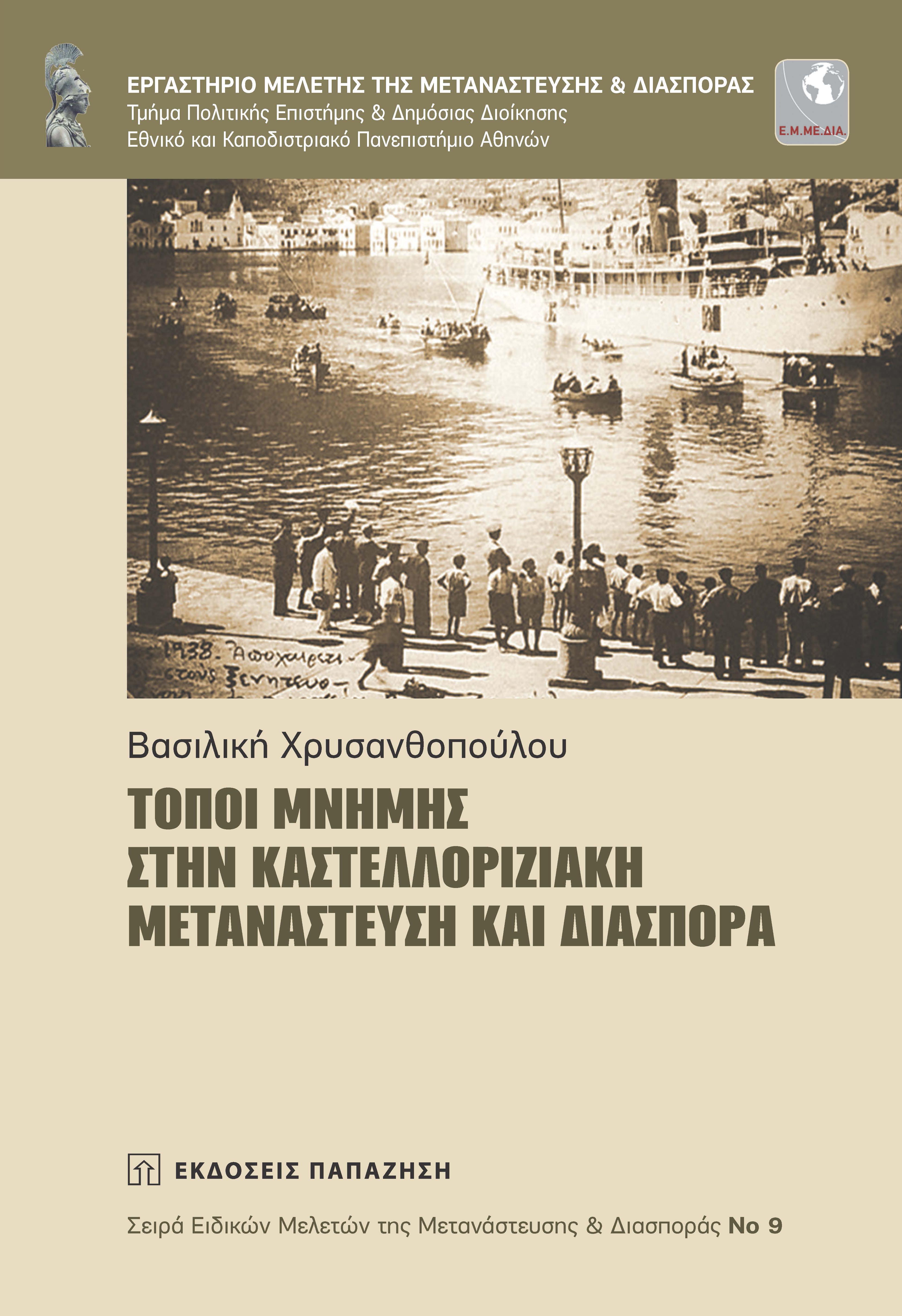 to-nayagio-poy-stoicheionei-tin-istoria-toy-kastellorizoy0