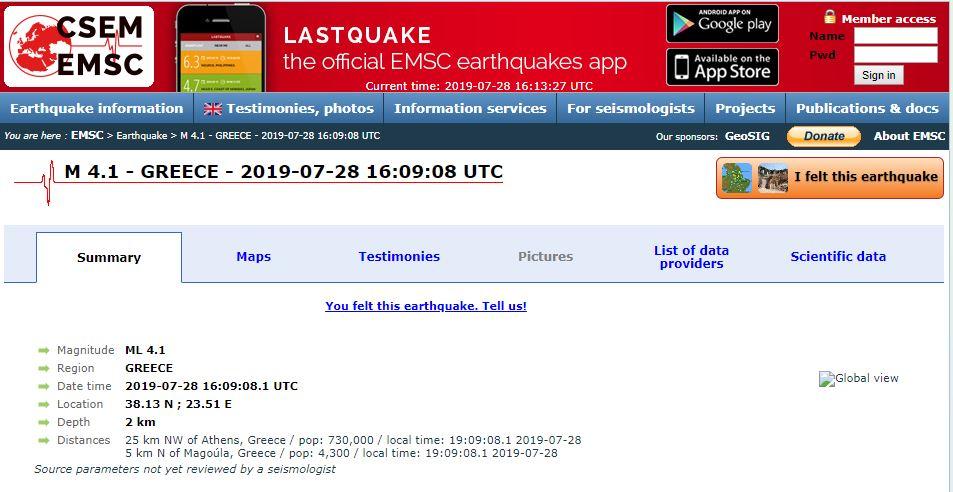 seismos-4-2-richter-stin-attiki-amp-8211-ti-lene-oi-seismologoi1
