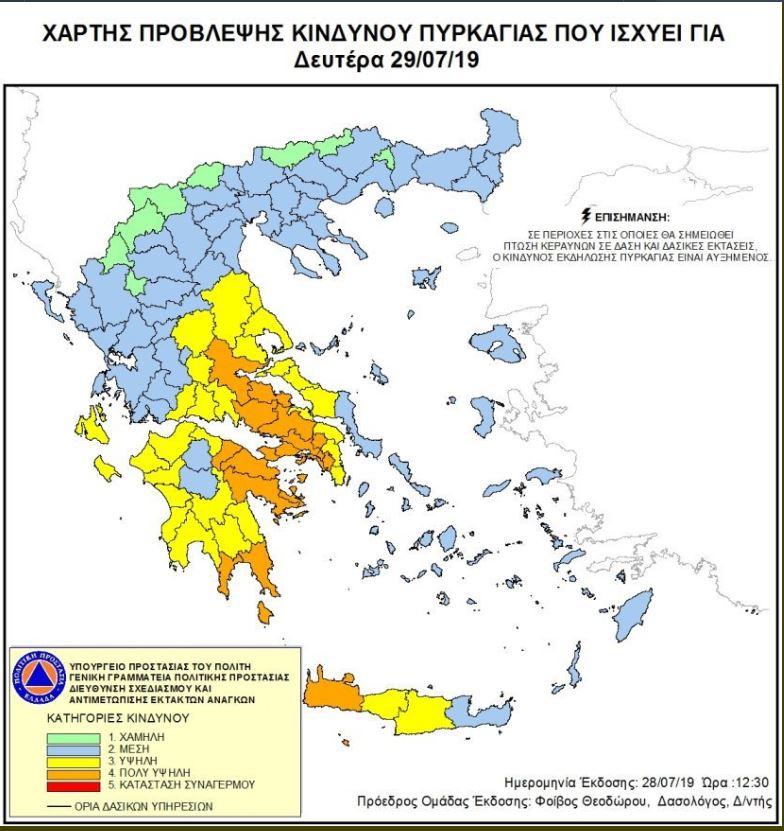poly-ypsilos-kindynos-pyrkagias-gia-simera1