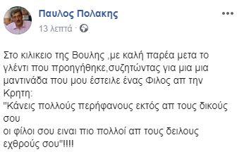 me-syntrofia-kapniston-sto-kafeneio-tis-voylis-meta-tin-omilia-toy-o-p-polakis3