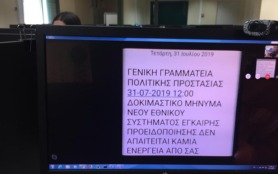 apo-tis-10-aygoystoy-i-pilotiki-efarmogi-apostolis-sms-se-periptoseis-ektaktis-anagkis1