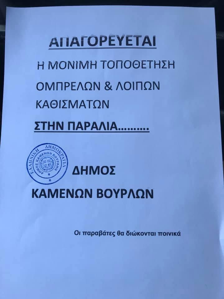 xilonontai-oi-paranomes-ompreles-apo-ta-kamena-voyrla1