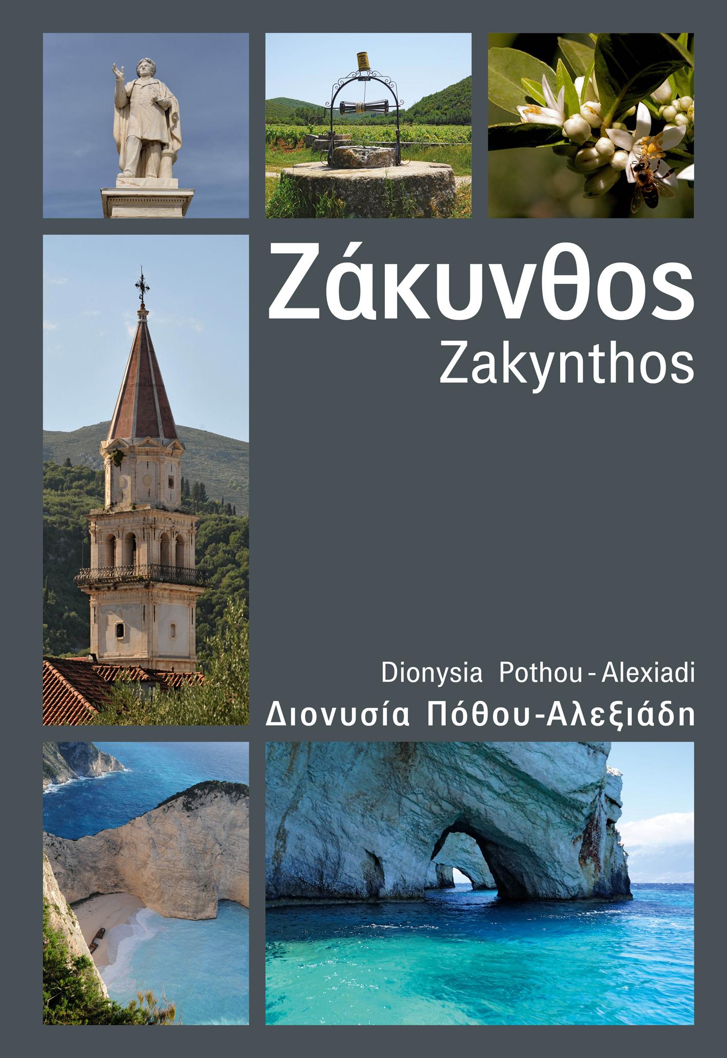 i-thaymasia-nisos-zakynthos-systinetai-ek-neoy1
