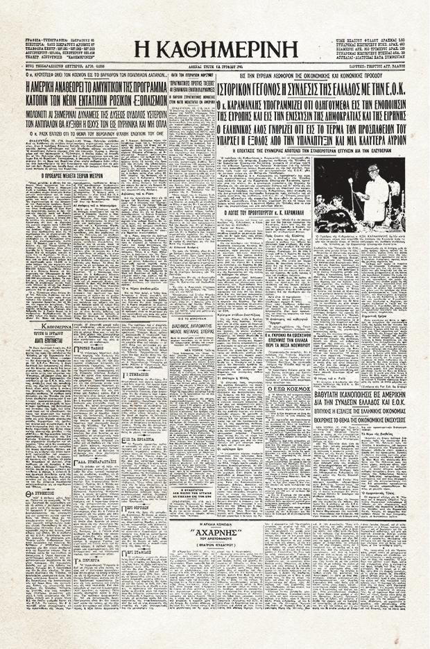 100-chronia-k-istorika-protoselida-amp-8211-1961-symfonia-syndesis-tis-elladas-me-tin-eok1