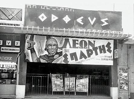 rantevoy-apopse-to-vrady-sti-megali-othoni-toy-orfea-saronidas3