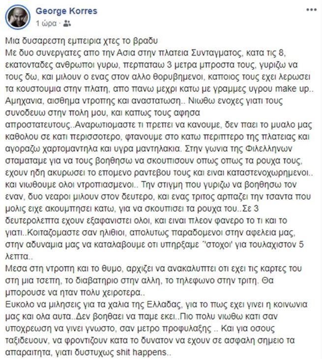 o-g-korres-perigrafei-pos-epitethikan-se-synergates-toy-oi-listes-me-to-meik-ap-sto-kentro-tis-athinas1
