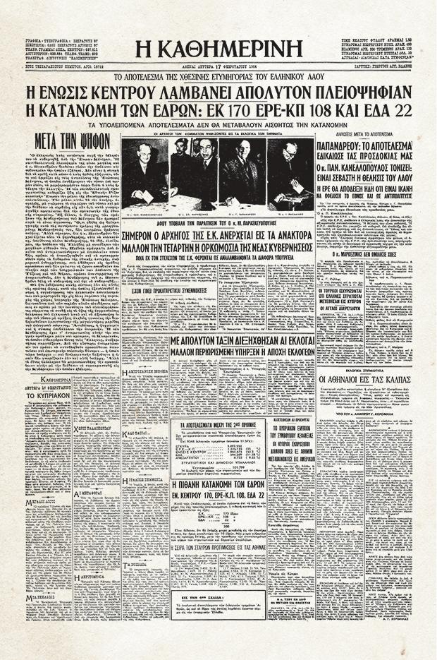 100-chronia-k-istorika-protoselida-amp-8211-1964-eklogiki-niki-tis-enosis-kentroy1