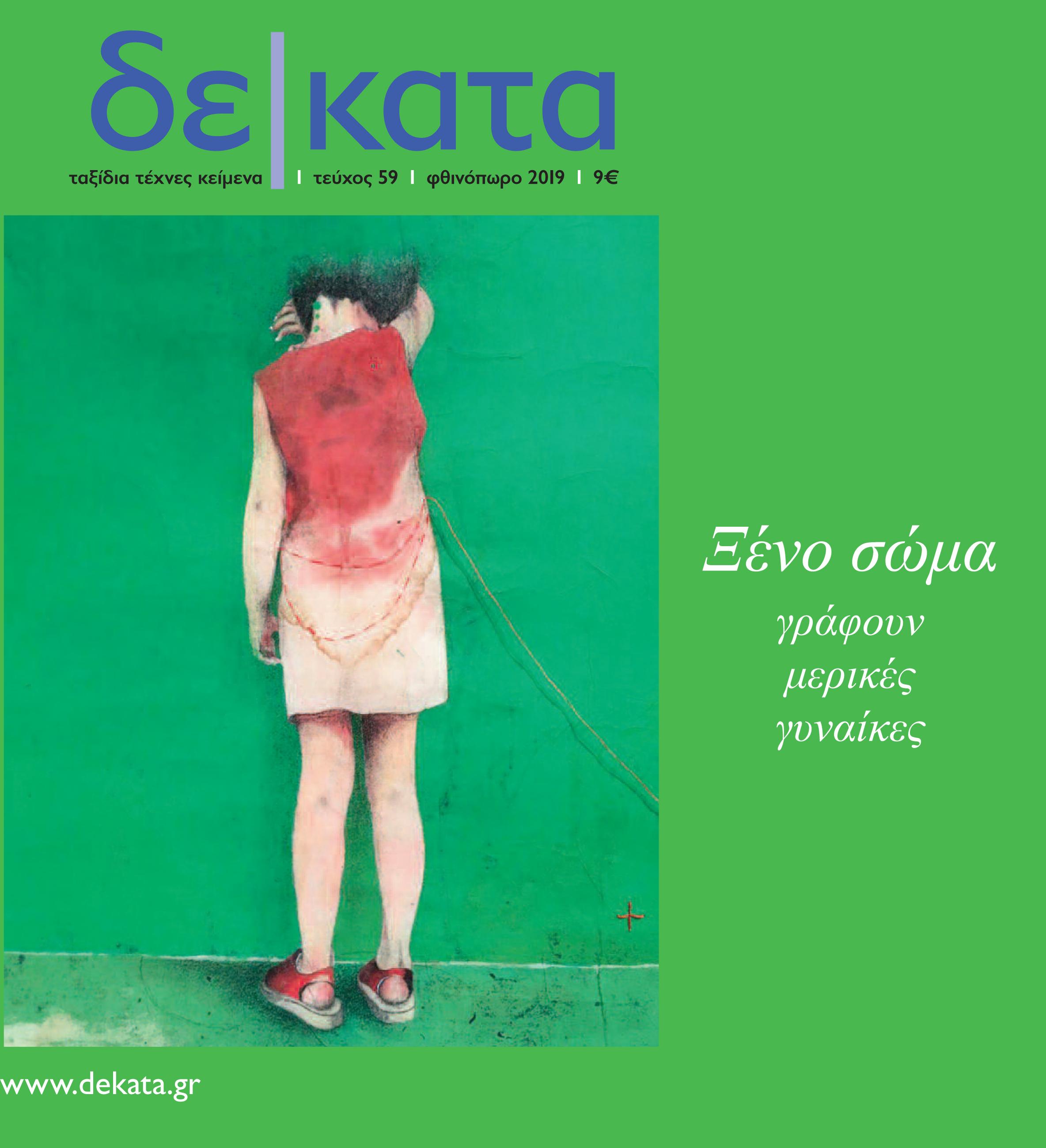 o-giosa-metaxy-thalassas-ki-oyranoy1