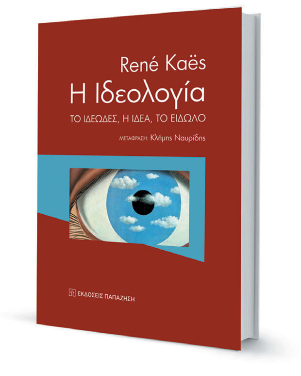 i-psychanalytiki-proseggisi-tis-ideologias1
