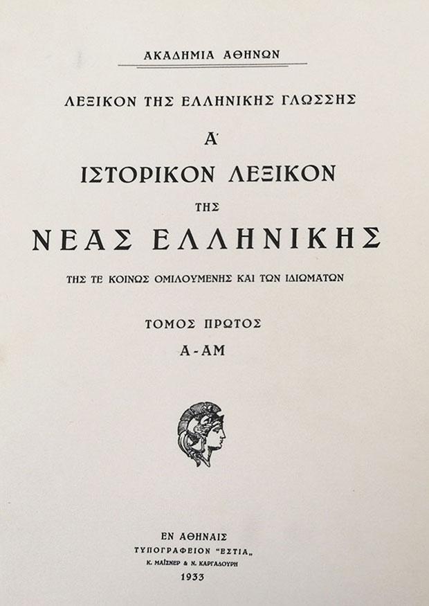 istoriko-lexiko-tis-neas-ellinikis-amp-8211-chreiastikan-86-chronia-gia-na-fthasei-sto-d1