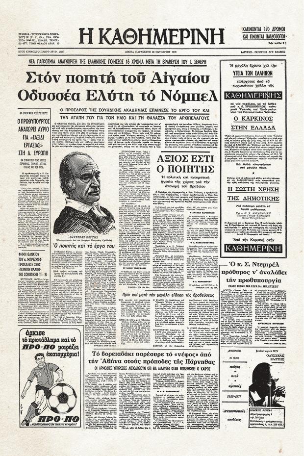 100-chronia-k-istorika-protoselida-amp-8211-nompel-logotechnias-ston-odyssea-elyti1
