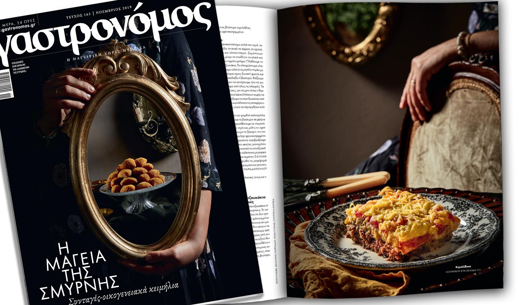 ston-gastronomo-ayti-tin-kyriaki-me-tin-k-ta-thrylika-smyrnaiika-mageireyta0