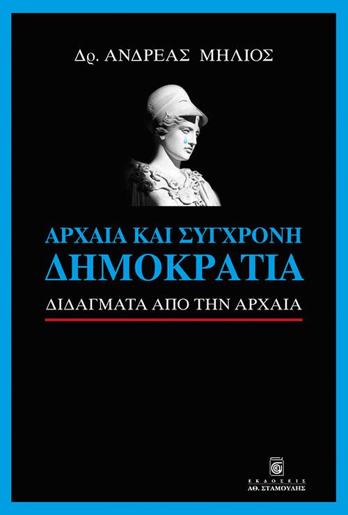 mathainontas-apo-tin-archaia-athina1