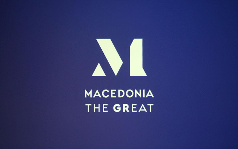 apokalyptiria-gia-to-emporiko-sima-ton-makedonikon-proionton-me-synthima-macedonia-the-great3