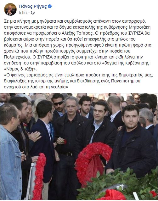 o-alexis-tsipras-epikefalis-toy-mplok-toy-syriza-stin-poreia-toy-polytechneioy-tin-kyriaki0