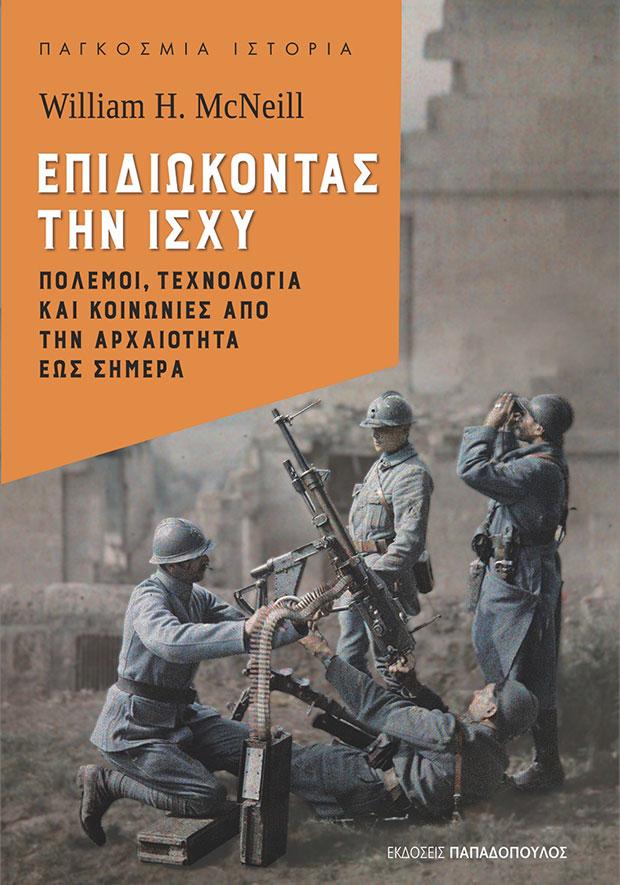 i-exeliktiki-theoria-ton-exoplismon1