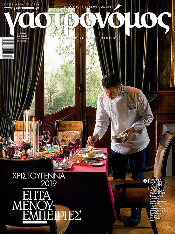 me-tin-kathimerini-tis-kyriakis-o-gastronomos-mageireyei-gia-ta-kalytera-christoygenna-tis-zois-mas3