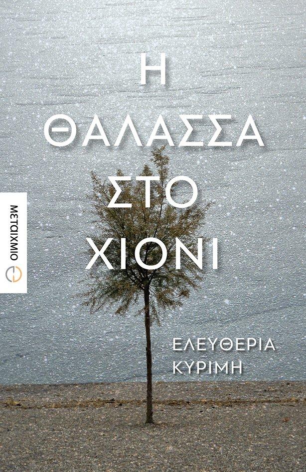 ta-kalytera-dora-gia-osoys-agapame-einai-ftiagmena-apo-amp-8230-lexeis-kai-charti9