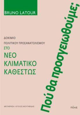 meteoroi-kai-fovismenoi-stin-anazitisi-prosanatolismoy0