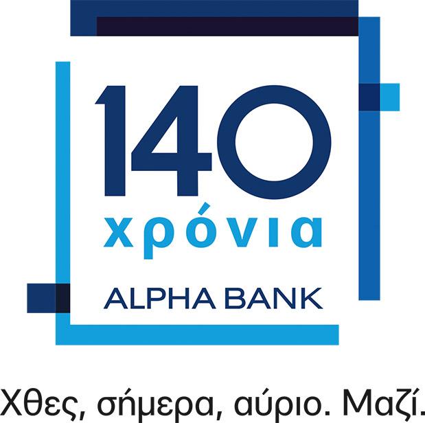 alpha-bank-i-trapeza-me-to-sima-poy-gennithike-stin-archaia-aigina-kai-megalose-se-oli-tin-ellada1
