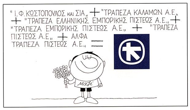 alpha-bank-i-trapeza-me-to-sima-poy-gennithike-stin-archaia-aigina-kai-megalose-se-oli-tin-ellada0