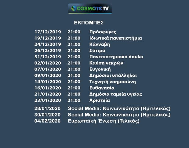 h-cosmote-tv-dinei-ton-logo-stoys-foitites0