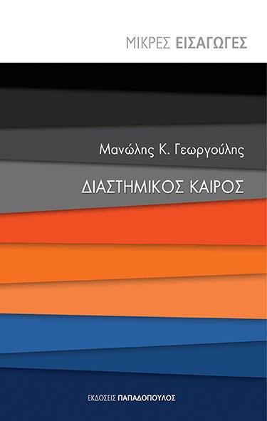 voytia-ston-pyrina-mias-iliakis-kataigidas1