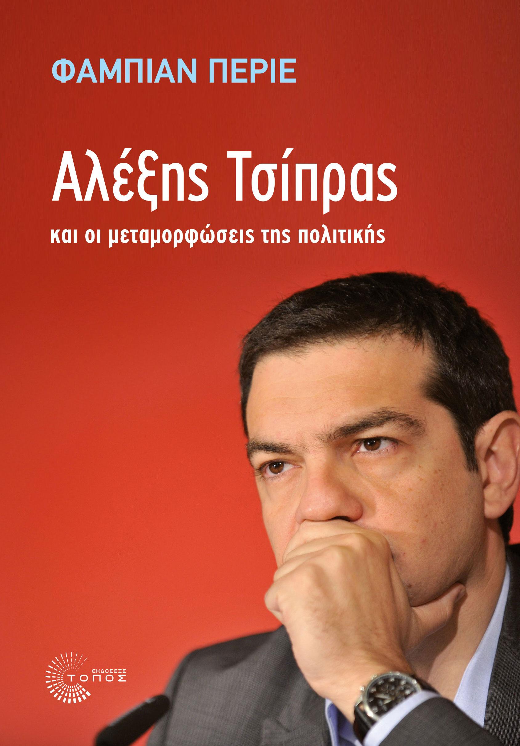 o-tsipras-kai-ta-polla-prosopa-tis-politikis1