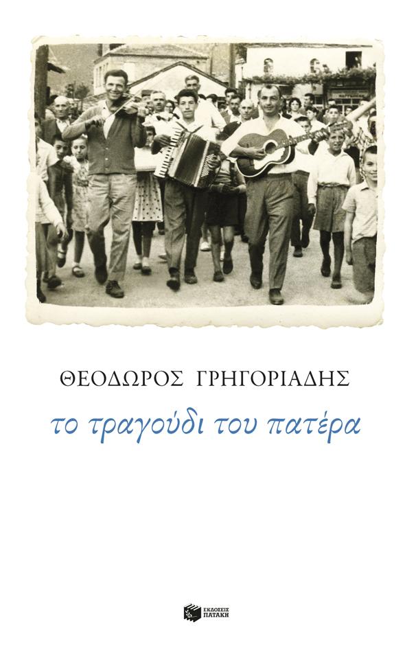 ki-esy-tha-grapseis-gia-ton-patera-soy1