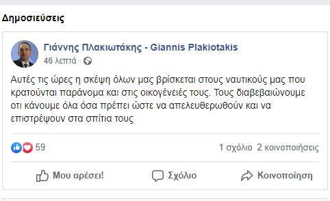 g-plakiotakis-kanoyme-osa-prepei-gia-na-apeleytherothoyn-oi-ellines-naytikoi1