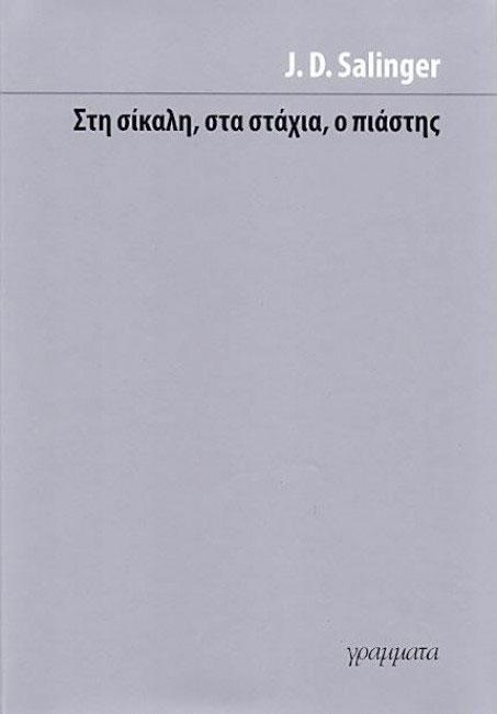 o-mystiriodis-syggrafeas-toy-fylaka-goiteyei-akoma0