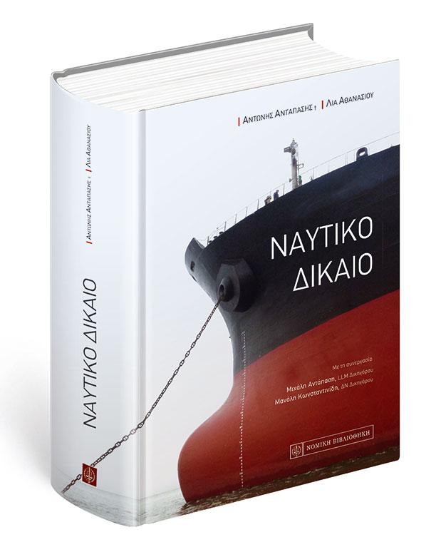 i-sygchroni-nomiki-technognosia-tis-naytiliakis-epicheirimatikotitas0