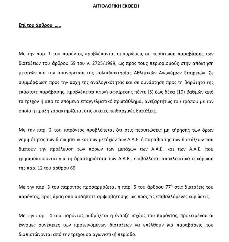 katatethike-i-tropologia-gia-paok-amp-8211-xanthi-provlepei-poines-afairesis-5-eos-10-vathmon1